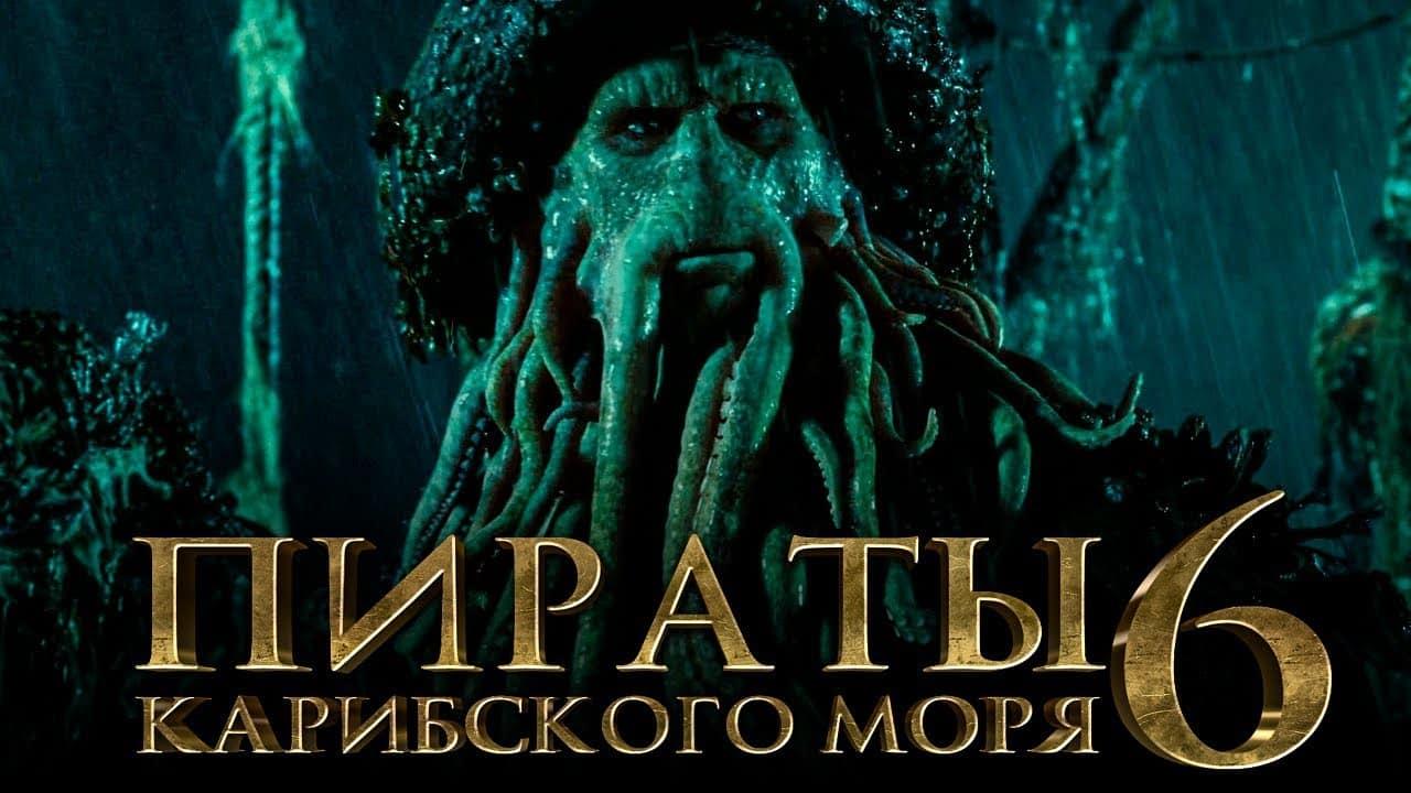 """Будет ли продолжение фильма """"Пираты Карибского Моря"""""""