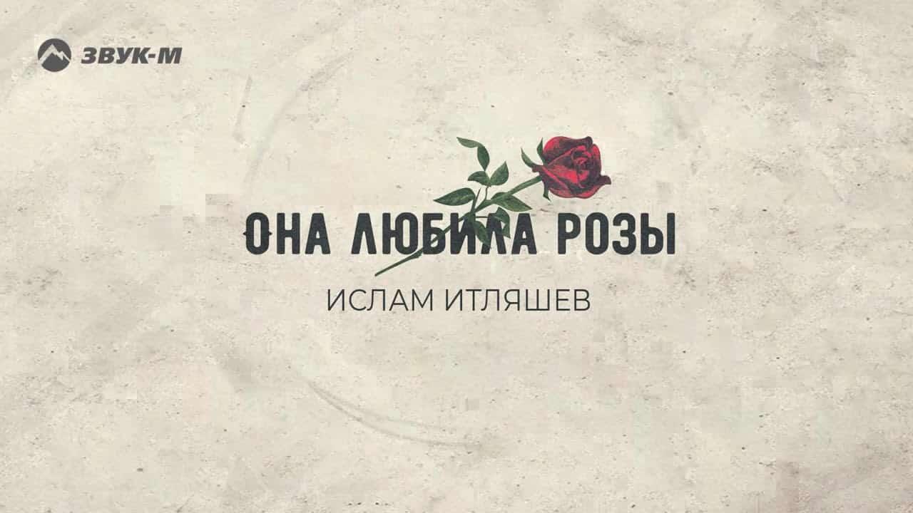 """Смысл песни """"Она любила розы"""" группа """"Ислам"""""""