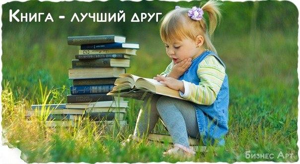 Значение и смысл пословицы «Хорошая книга - лучший друг»