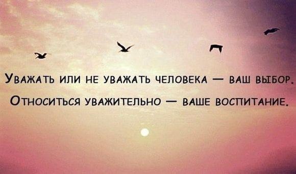 """Сочинение-рассуждение на тему """"Уважение к человеку"""""""