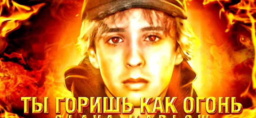 В чём смысл клипа и песни «Ты горишь как огонь» Slava Marlow?