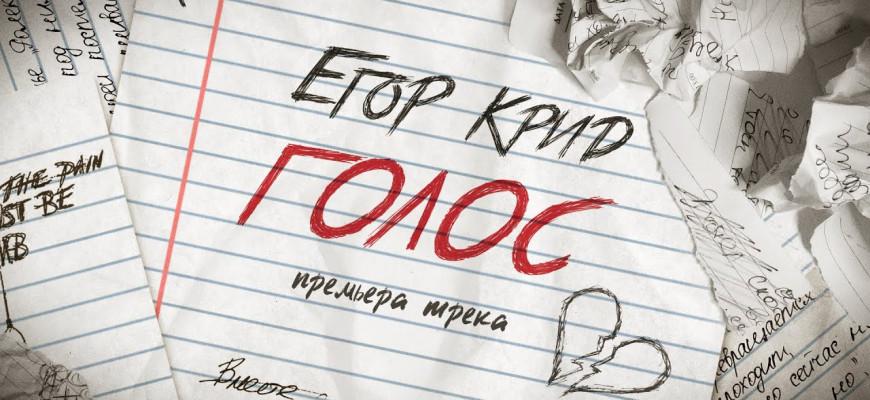 Песня «Голос» Егор Крид: смысл пронзительной композиции