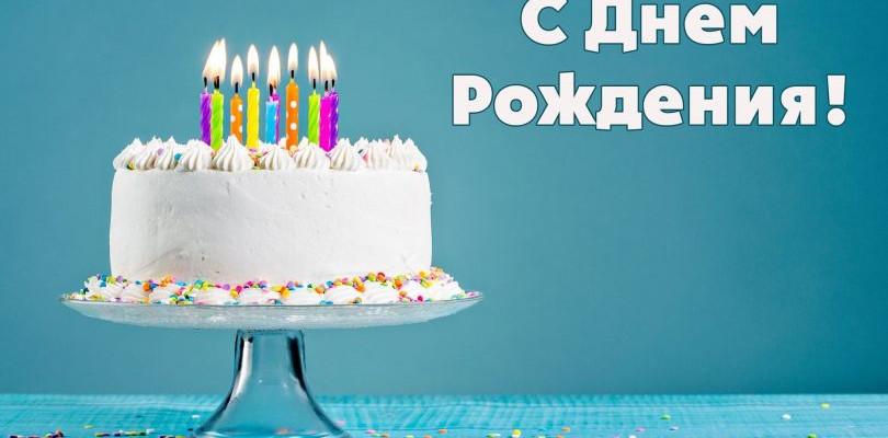 """Сочинение-рассуждение на тему """"День рождения"""""""