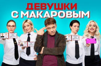 Чем закончился сериал «Девушки с Макаровым»
