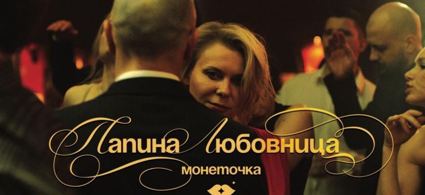 """Смысл песни Монеточки """"Папина любовница"""""""