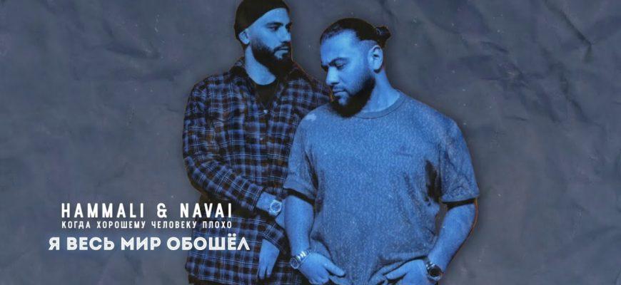 «Я весь мир обошел» HammAli & Navai: смысл трека