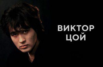 Основная идея и глубокий смысл песни «Апрель» Виктора Цоя