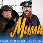 """Cмысл культового советского фильма """"Мимино"""""""