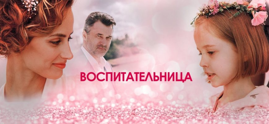 """Краткое содержание фильма """"Воспитательница"""""""