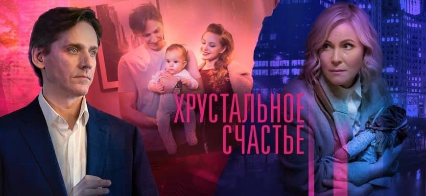 """Краткое содержание сериала """"Хрустальное счастье"""""""