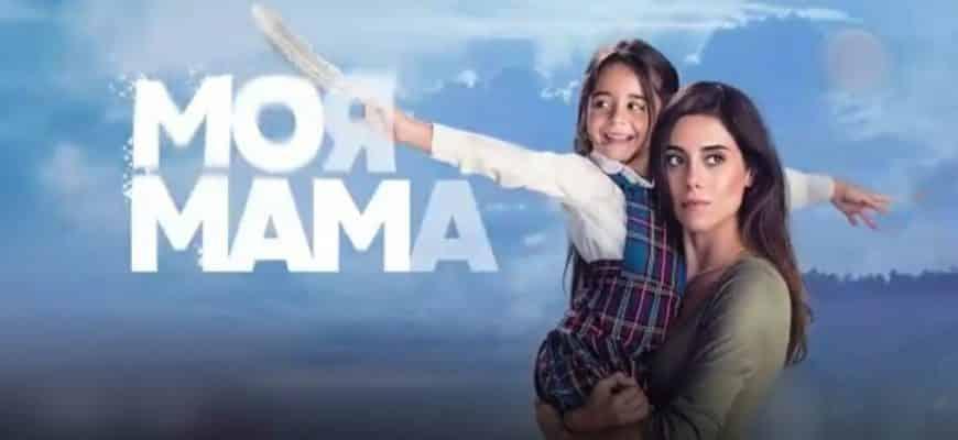 """Краткое содержание турецкого сериала """"Моя мама"""""""