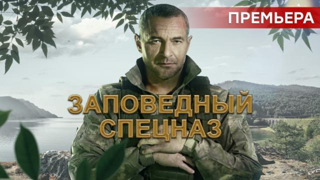 """Чем закончится сериал """"Заповедный спецназ"""""""
