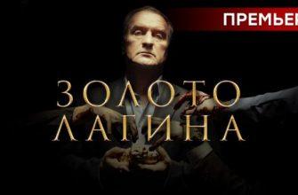 """Чем закончится сериал """"Золото Лагина"""""""
