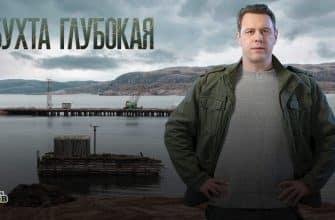 """Чем закончится сериал """"Бухта глубокая"""""""
