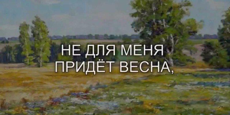 Не для меня придет весна»