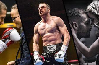 Список лучших фильмов про бокс