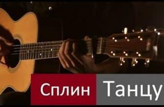 """Смысл песни Сплин """"Танцуй"""""""