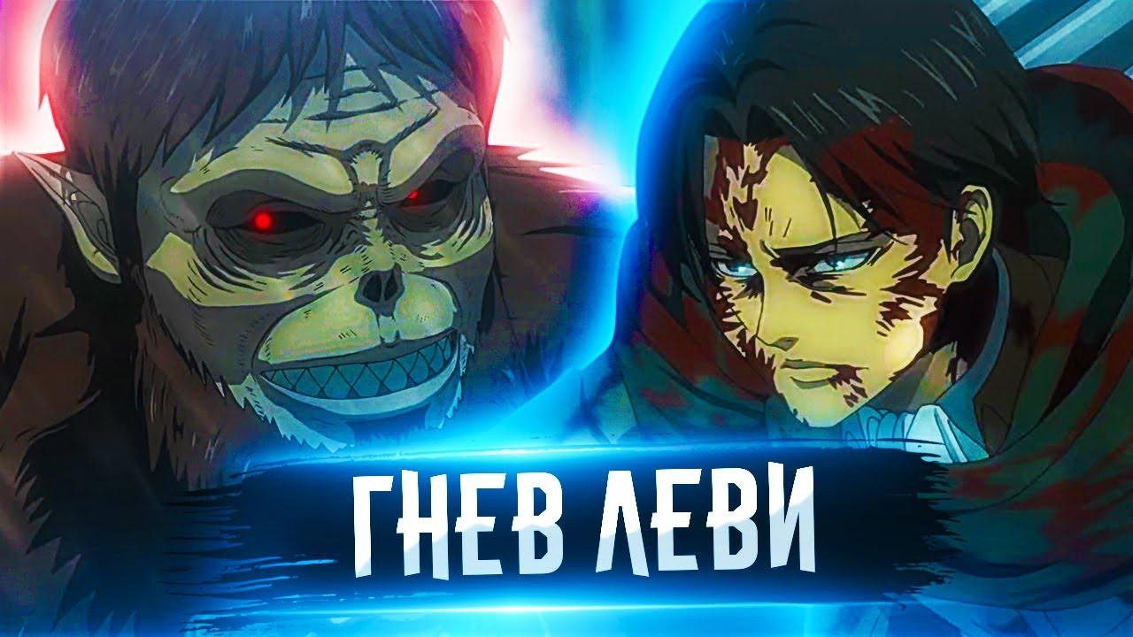 В какой серии Леви сражается со звероподобным титаном?