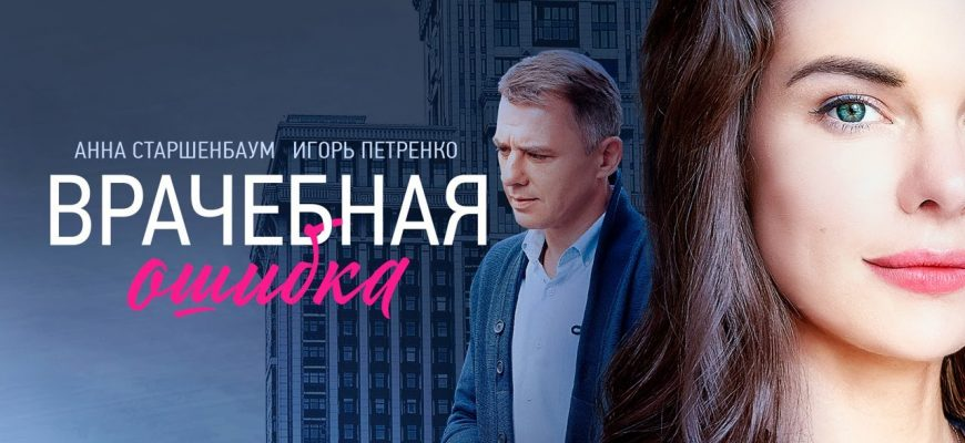 """Чем закончится сериал """"Врачебная ошибка"""""""