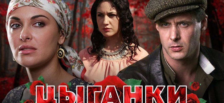 Чем заканчивается сериал «Цыганки»