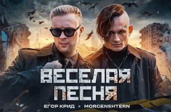 """Смысл песни Егора Крида и Моргенштерна """"Веселая песня"""""""