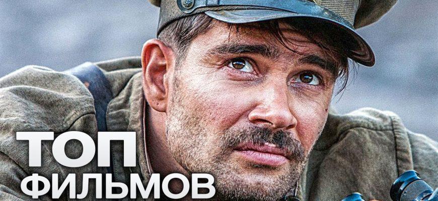 Топ лучшие фильмы про войну 1941-1945 годов