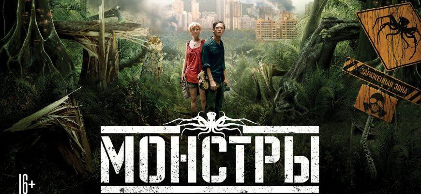 """Смысл фильма """"Монстры"""""""