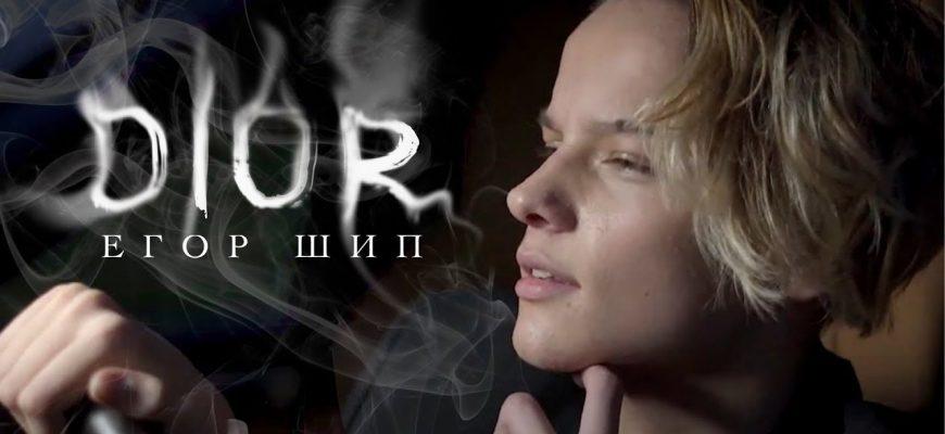 Композиция «Dior» Егор Шип: истинный смысл песни