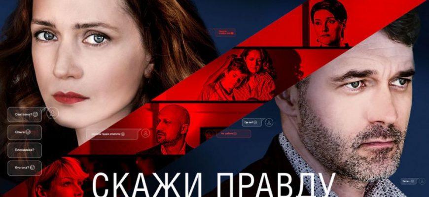 Чем заканчивается сериал «Скажи правду» 2019