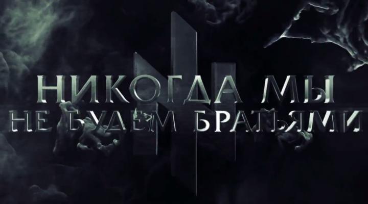Смысл песни Майдан - Никогда мы не будем братьями