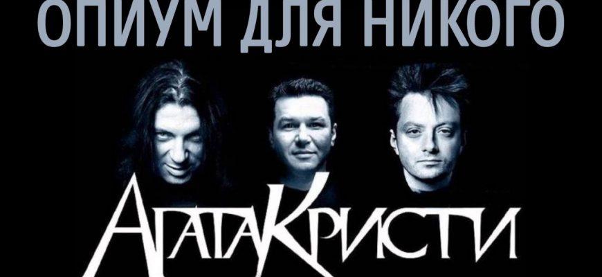 """Cмысл песни """"Опиум для никого"""" Агата Кристи?"""