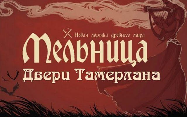 """Смысл песни Мельница - """"Двери Тамерлана"""""""