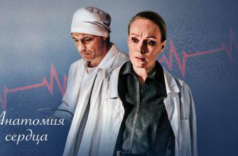 Чем закончился сериал «Анатомия сердца»