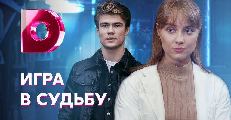 """Чем закончится сериал """"Игра в судьбу"""""""