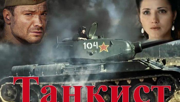 """Чем закончился сериал """"Танкист"""""""