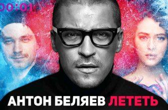 """В чем заключается смысл песни """"Лететь"""" Антон Беляев?"""