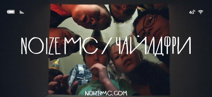 """В чем заключается смысл песни """"Чайлдфри"""" Noize MC?"""