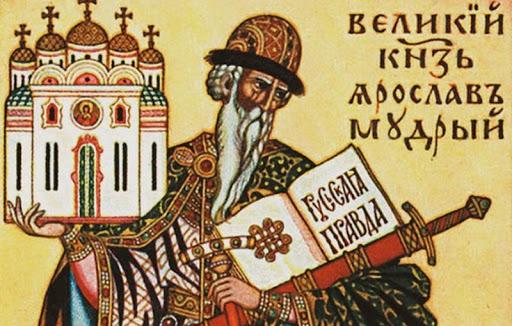 История создания Русской правды: основные этапы