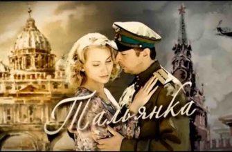 Чем заканчивается сериал «Тальянка»