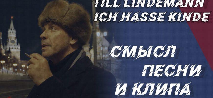 Till Lindemann - Ich hasse Kinde