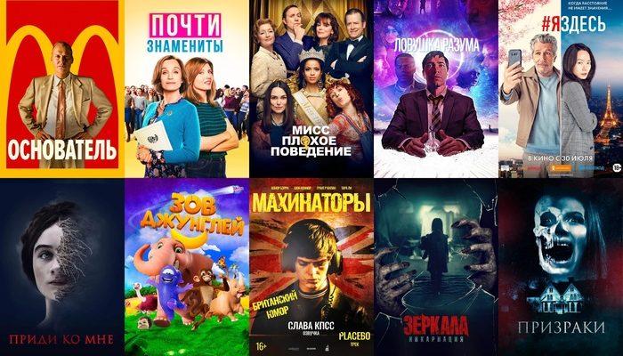 Новинки кино за июль 2021