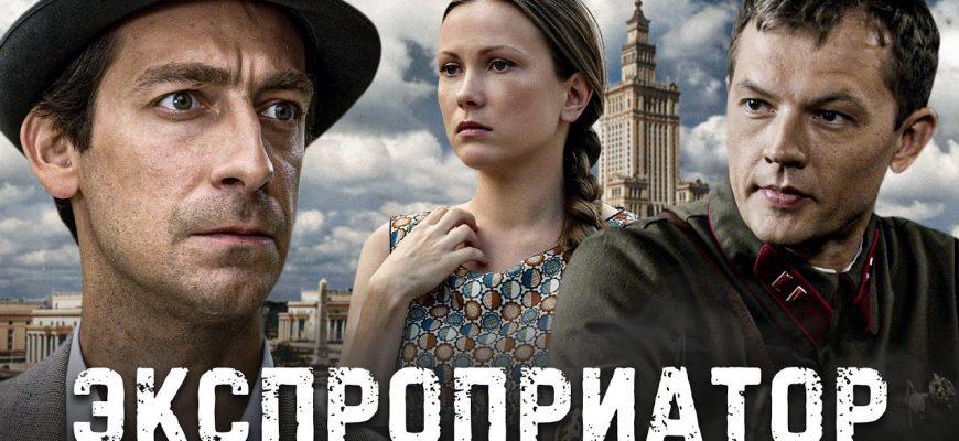 """Чем закончился фильм """"Экспроприатор"""""""