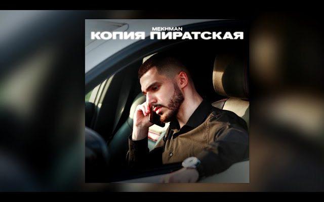 """Смысл песни исполнителя Mekhman - """"Копия пиратская"""""""