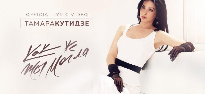 """Смысл песни Тамары Кутидзе """"Докурю и брошу"""""""