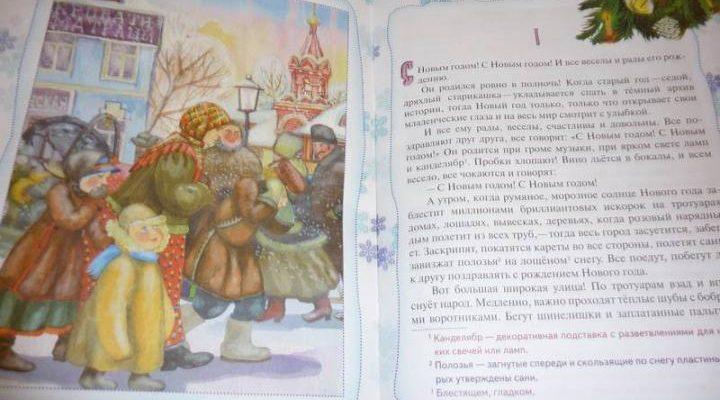 """Смысл рассказа """"Христова детка"""" Николая Вагнера"""