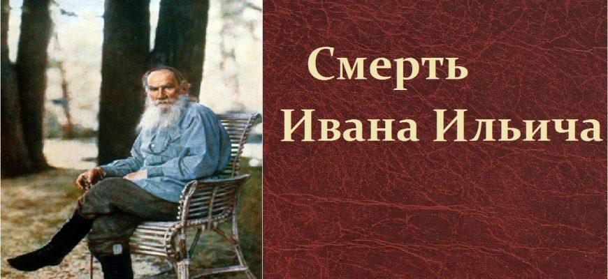 """Смысл произведения """"Смерть Ивана Ильича"""""""