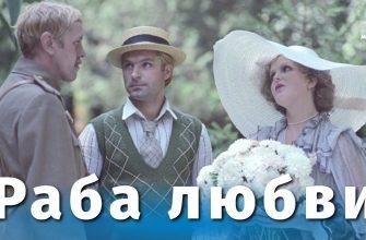 """Смысл советского фильма """"Раба любви"""""""