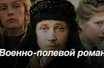 """Смысл фильма """"Военно-полевой роман"""""""