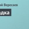 """Смысл рассказа """"Загадка"""" Вересаева"""