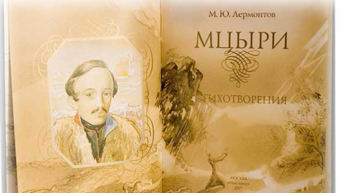 "Проблематика поэмы ""Мцыри"" М.Ю. Лермонтова"